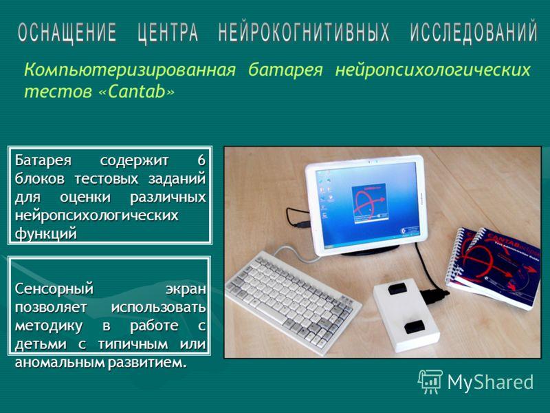 Батарея содержит 6 блоков тестовых заданий для оценки различных нейропсихологических функций Сенсорный экран позволяет использовать методику в работе с детьми с типичным или аномальным развитием. Компьютеризированная батарея нейропсихологических тест