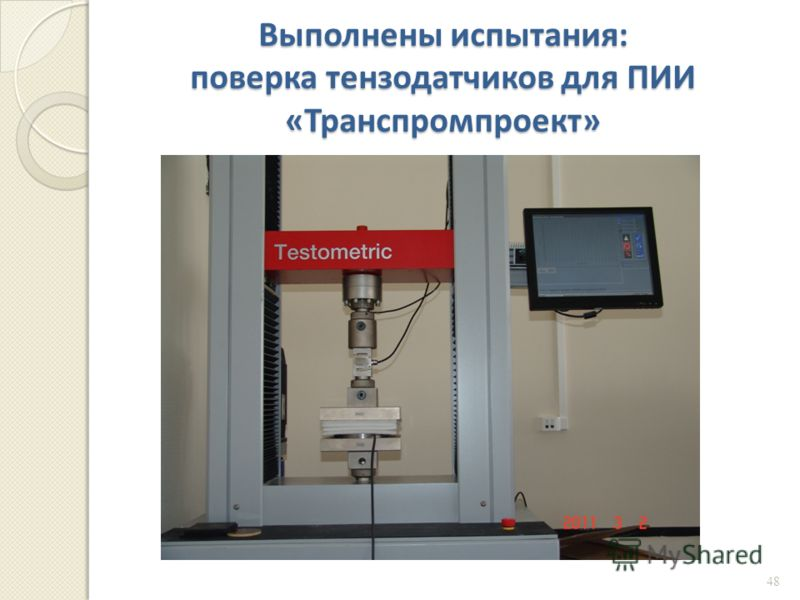 Выполнены испытания : поверка тензодатчиков для ПИИ « Транспромпроект » 48