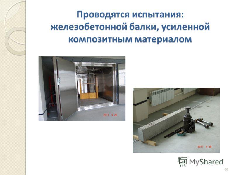 Проводятся испытания : железобетонной балки, усиленной композитным материалом 49