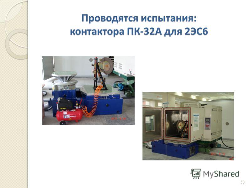 Проводятся испытания : контактора ПК -32 А для 2 ЭС 6 50
