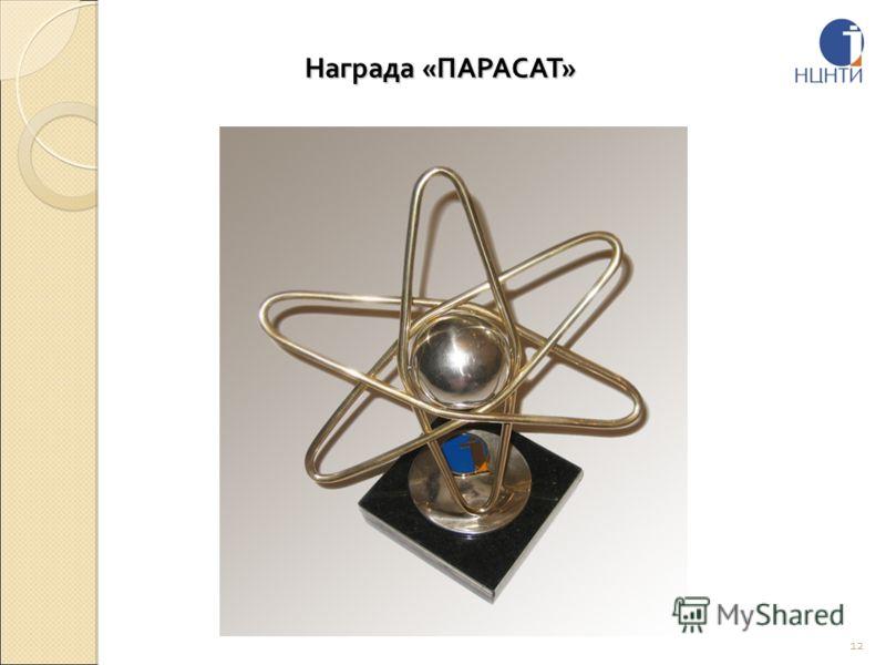Награда «ПАРАСАТ» 12