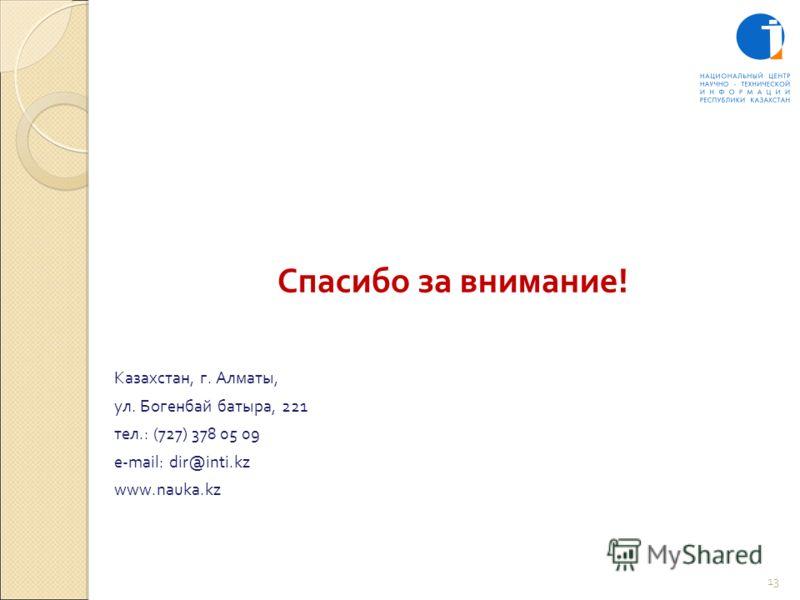 Спасибо за внимание! Казахстан, г. Алматы, ул. Богенбай батыра, 221 тел.: (727) 378 05 09 e-mail: dir@inti.kz www.nauka.kz 13