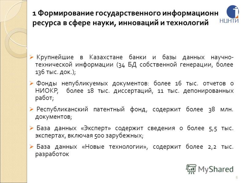 1 Формирование государственного информационного ресурса в сфере науки, инноваций и технологий 1. Формирование государственного информационного ресурса в сфере науки, инноваций и технологий Крупнейшие в Казахстане банки и базы данных научно- техническ