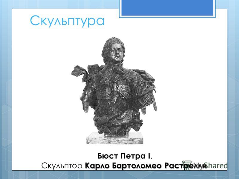 Скульптура Бюст Петра I. Карло Бартоломео Растрелли Скульптор Карло Бартоломео Растрелли.