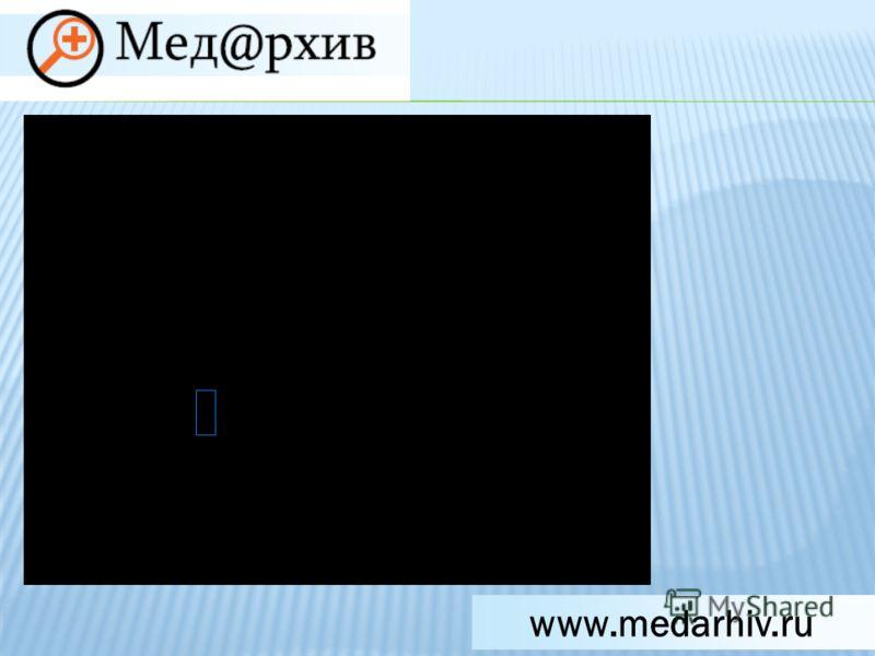www.medarhiv.ru