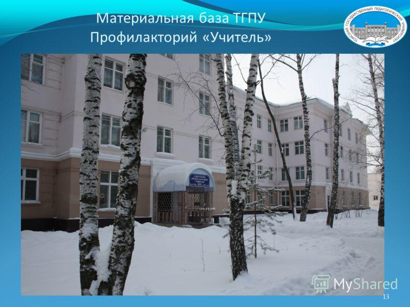 Материальная база ТГПУ Профилакторий «Учитель» 13
