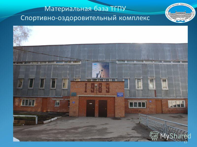 Материальная база ТГПУ Спортивно-оздоровительный комплекс 15