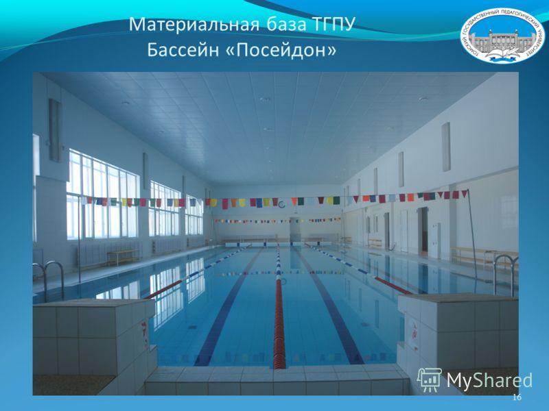 Материальная база ТГПУ Бассейн «Посейдон» 16