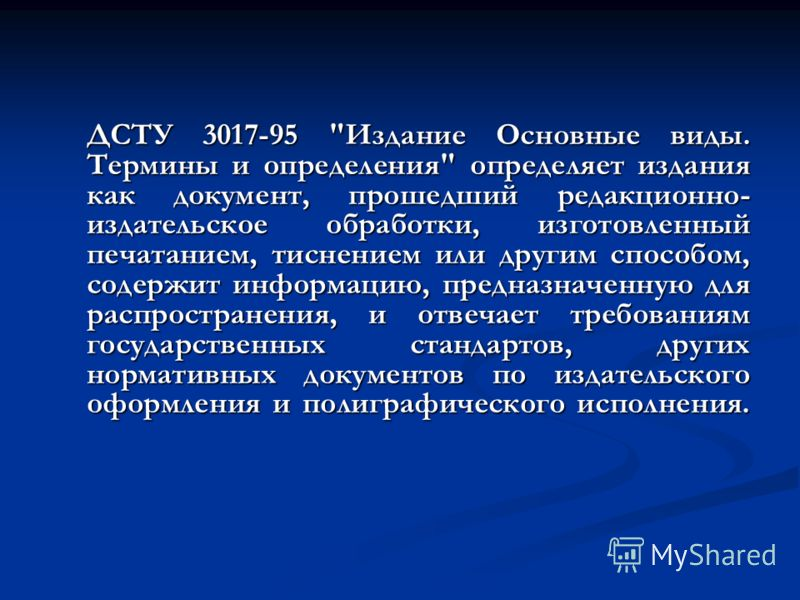 ДСТУ 3017-95