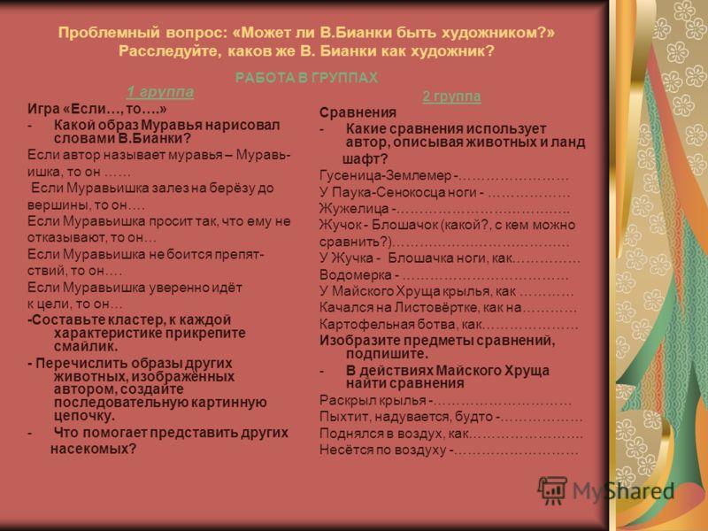 Музыка + Живопись + Литература Иван Шишкин «Корабельная роща»