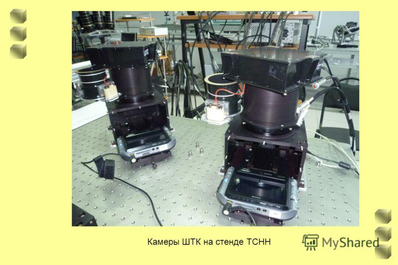 Камеры ШТК на стенде ТСНН