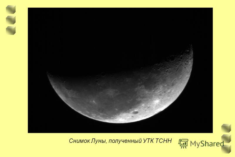 Снимок Луны, полученный УТК ТСНН