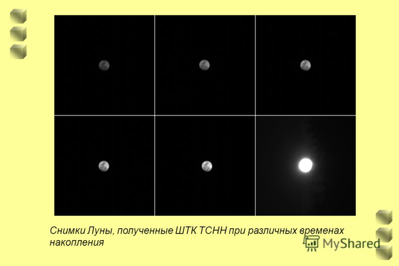 Снимки Луны, полученные ШТК ТСНН при различных временах накопления