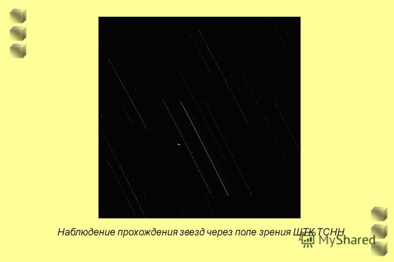 Наблюдение прохождения звезд через поле зрения ШТК ТСНН