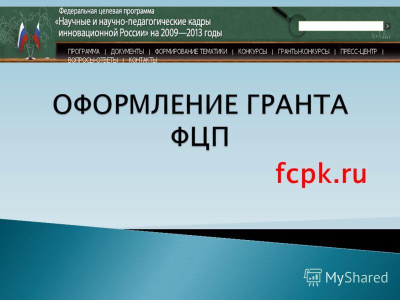 fcpk.ru
