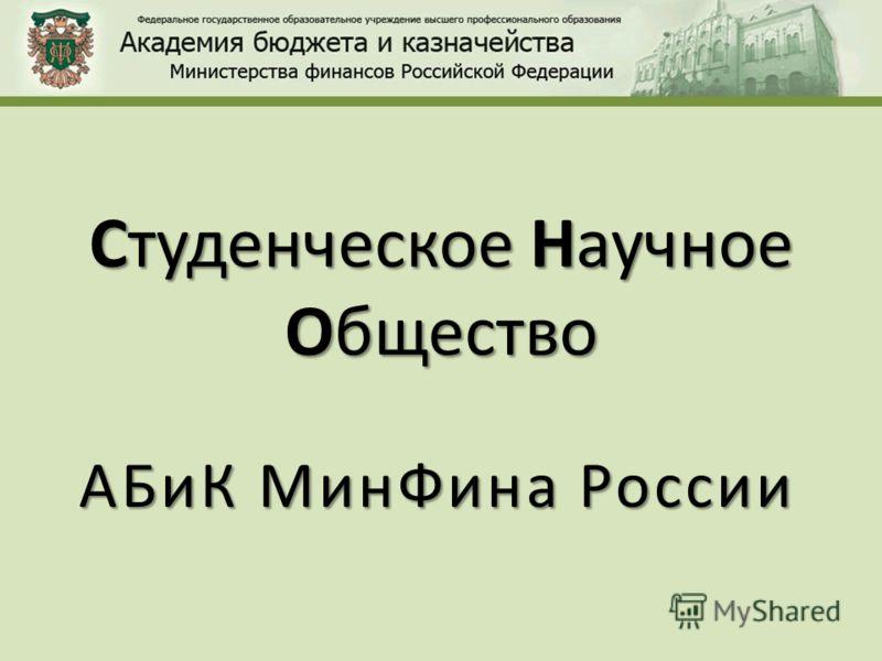 Студенческое Научное Общество АБиК МинФина России