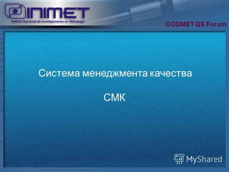 17 Система менеджмента качества СМК COOMET QS Forum