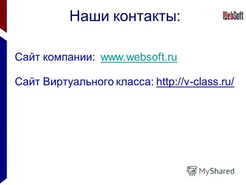 Наши контакты: Сайт компании: www.websoft.ruwww.websoft.ru Сайт Виртуального класса: http://v-class.ru/