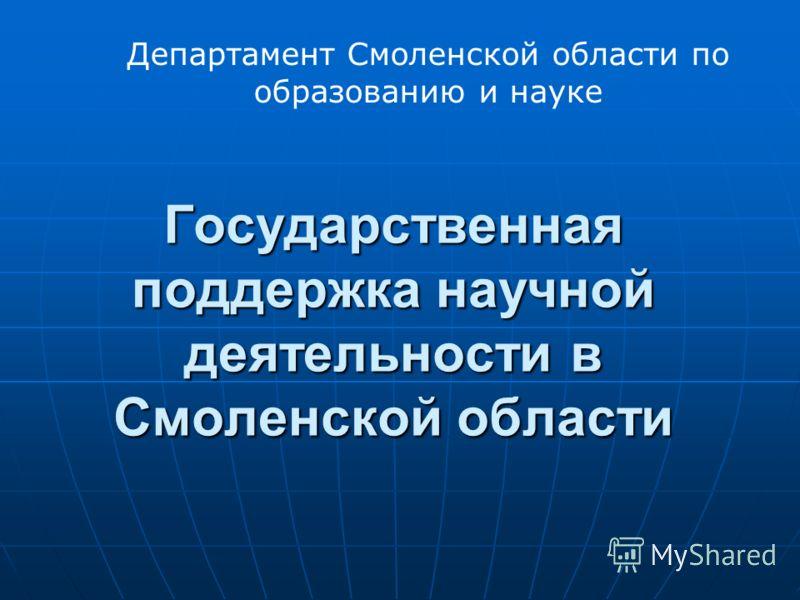 Департамент Смоленской области по образованию и науке Государственная поддержка научной деятельности в Смоленской области