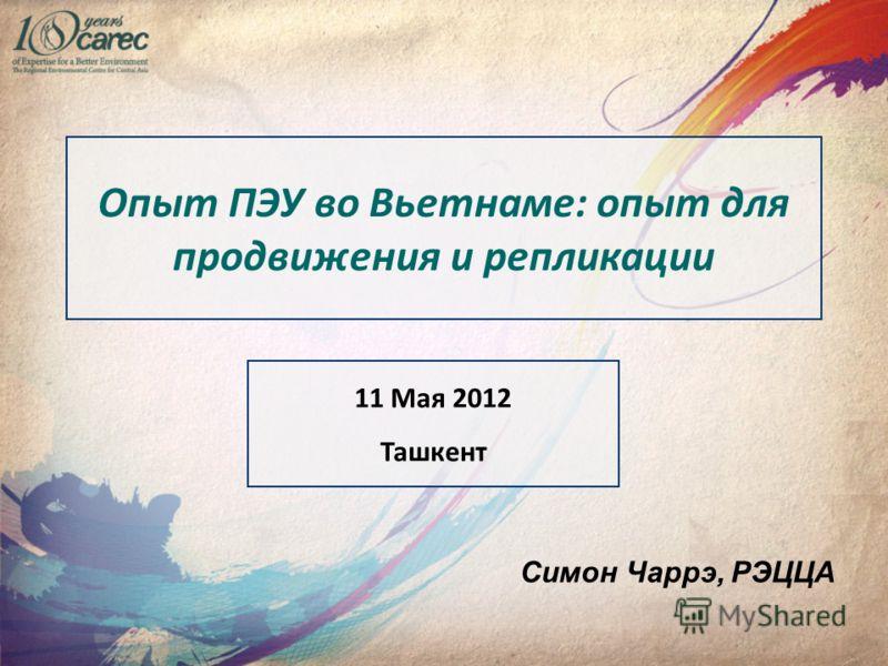Симон Чаррэ, РЭЦЦА Опыт ПЭУ во Вьетнаме: опыт для продвижения и репликации 11 Мая 2012 Ташкент