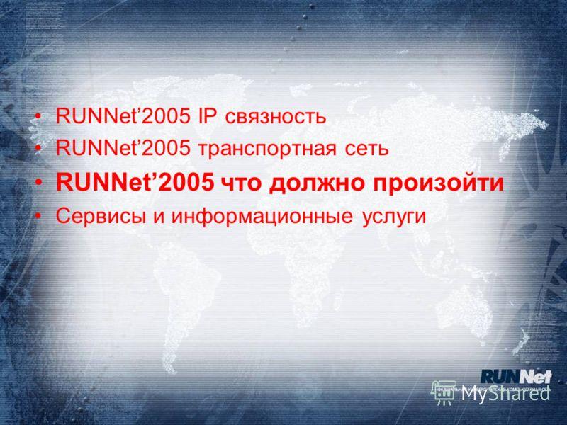 RUNNet2005 IP связность RUNNet2005 транспортная сеть RUNNet2005 что должно произойти Сервисы и информационные услуги