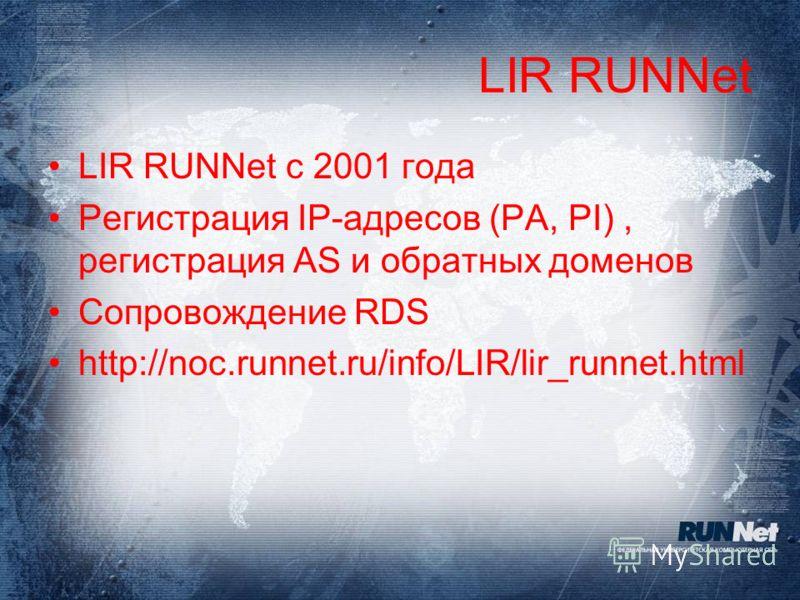 LIR RUNNet LIR RUNNet c 2001 года Регистрация IP-адресов (PA, PI), регистрация AS и обратных доменов Сопровождение RDS http://noc.runnet.ru/info/LIR/lir_runnet.html