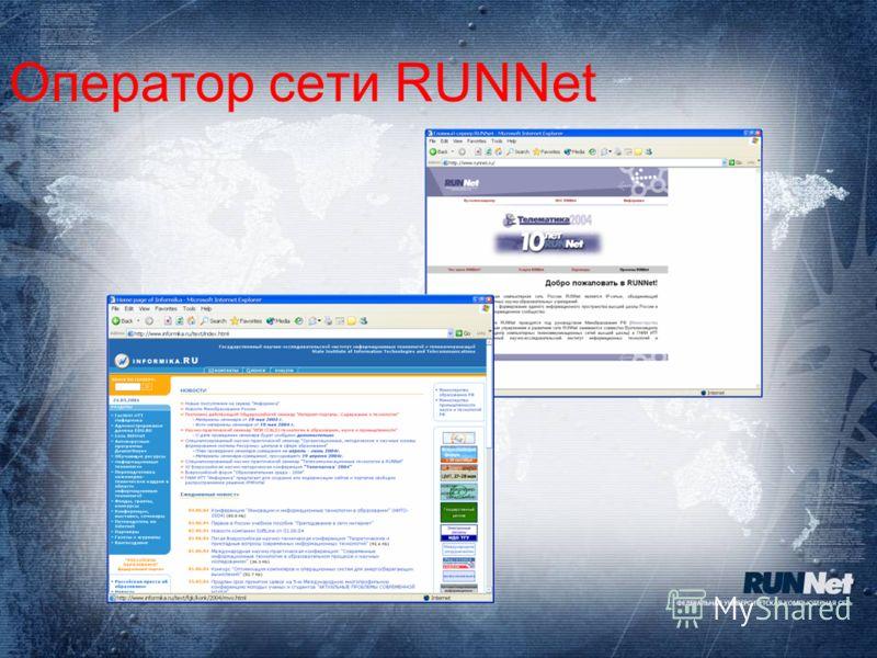 Оператор сети RUNNet
