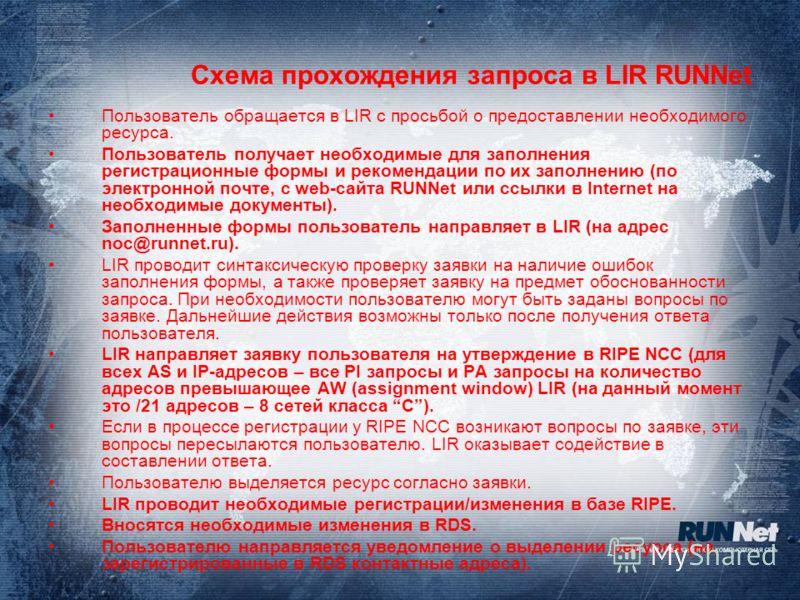 Схема прохождения запроса в LIR RUNNet Пользователь обращается в LIR c просьбой о предоставлении необходимого ресурса. Пользователь получает необходимые для заполнения регистрационные формы и рекомендации по их заполнению (по электронной почте, с web