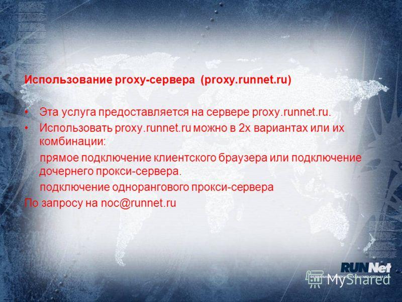 Использование proxy-сервера (proxy.runnet.ru) Эта услуга предоставляется на сервере proxy.runnet.ru. Использовать proxy.runnet.ru можно в 2х вариантах или их комбинации: прямое подключение клиентского браузера или подключение дочернего прокси-сервера