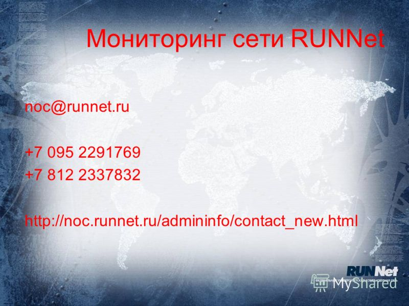 noc@runnet.ru +7 095 2291769 +7 812 2337832 http://noc.runnet.ru/admininfo/contact_new.html