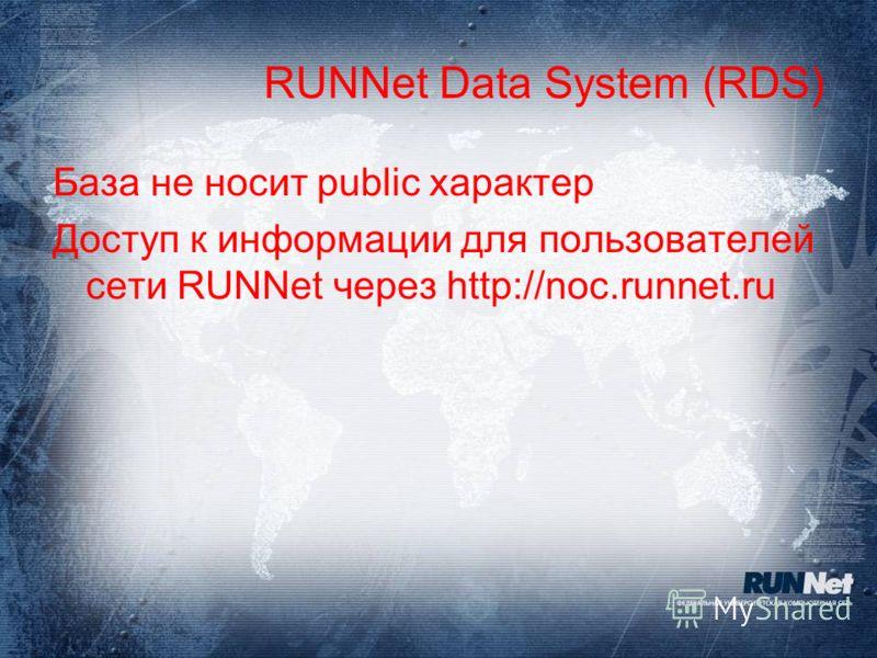 RUNNet Data System (RDS) База не носит public характер Доступ к информации для пользователей сети RUNNet через http://noc.runnet.ru