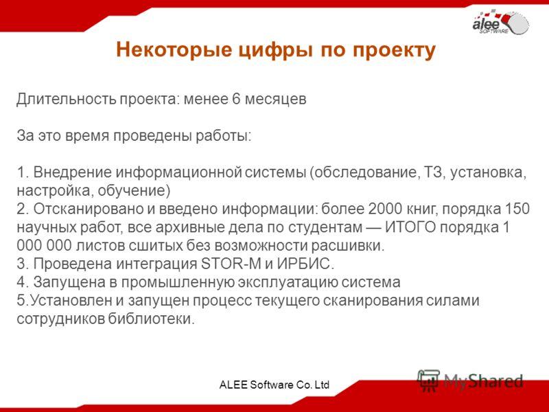 ALEE Software Co. Ltd Длительность проекта: менее 6 месяцев За это время проведены работы: 1. Внедрение информационной системы (обследование, ТЗ, установка, настройка, обучение) 2. Отсканировано и введено информации: более 2000 книг, порядка 150 науч