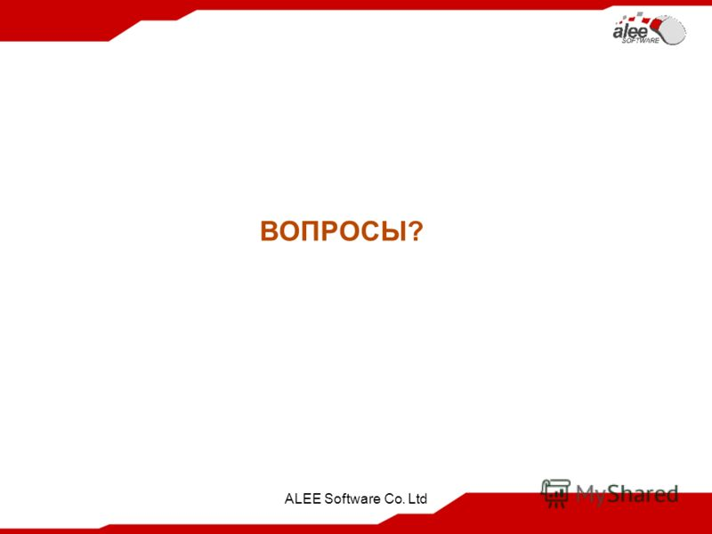 ALEE Software Co. Ltd ВОПРОСЫ?