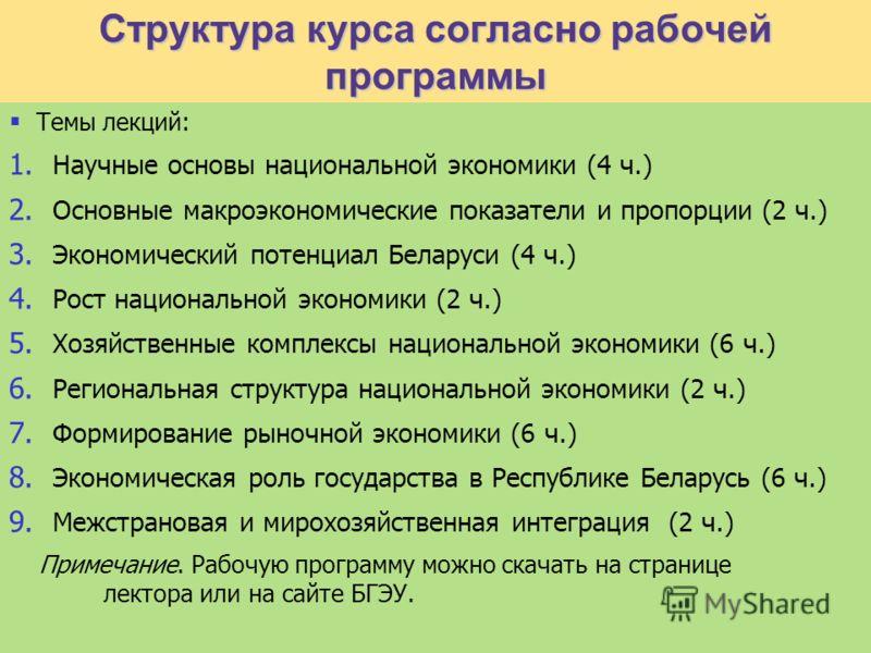 Предмет и задачи курса Предмет курса «Национальная экономика» – изучение экономики определенной территории (в данном случае – Республики Беларусь) и возможностей организовать экономическую жизнь на этой территории наилучшим образом. Задачи курса – по
