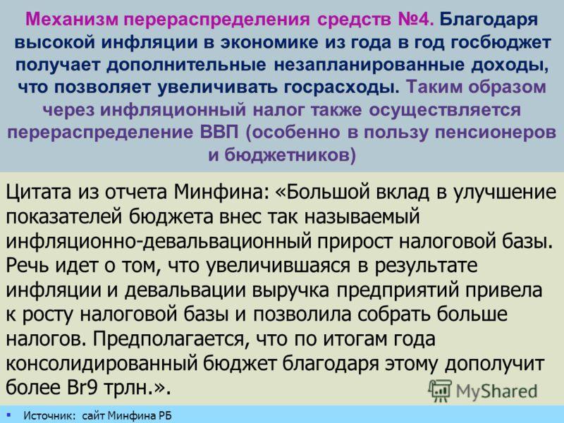 Источник: по данным Минфина России. Ссылка http://flime.ru/articles/43 Структура расходов государственного бюджета России