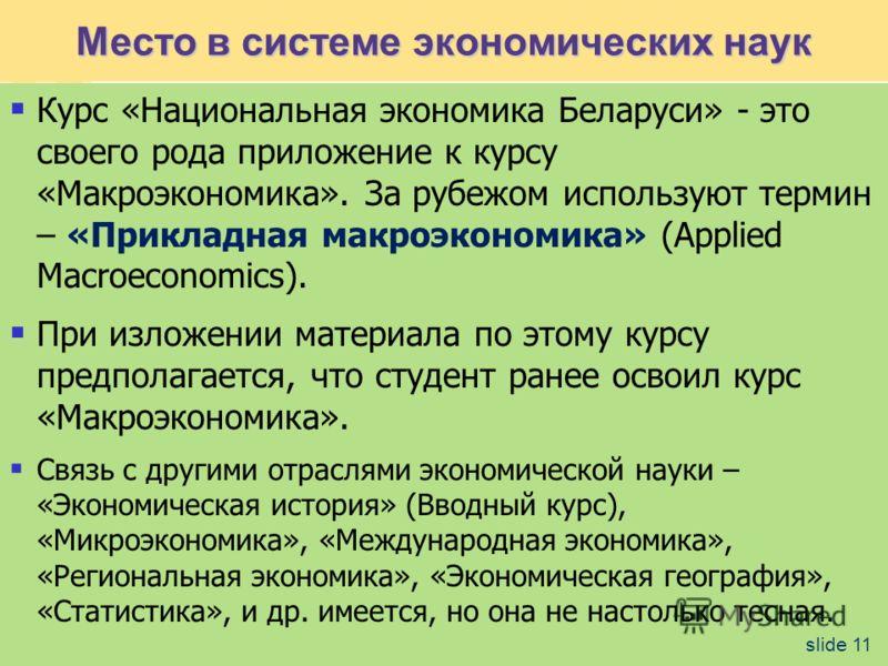 Структура курса согласно рабочей программы Темы лекций: 1. Научные основы национальной экономики (4 ч.) 2. Основные макроэкономические показатели и пропорции (2 ч.) 3. Экономический потенциал Беларуси (4 ч.) 4. Рост национальной экономики (2 ч.) 5. Х