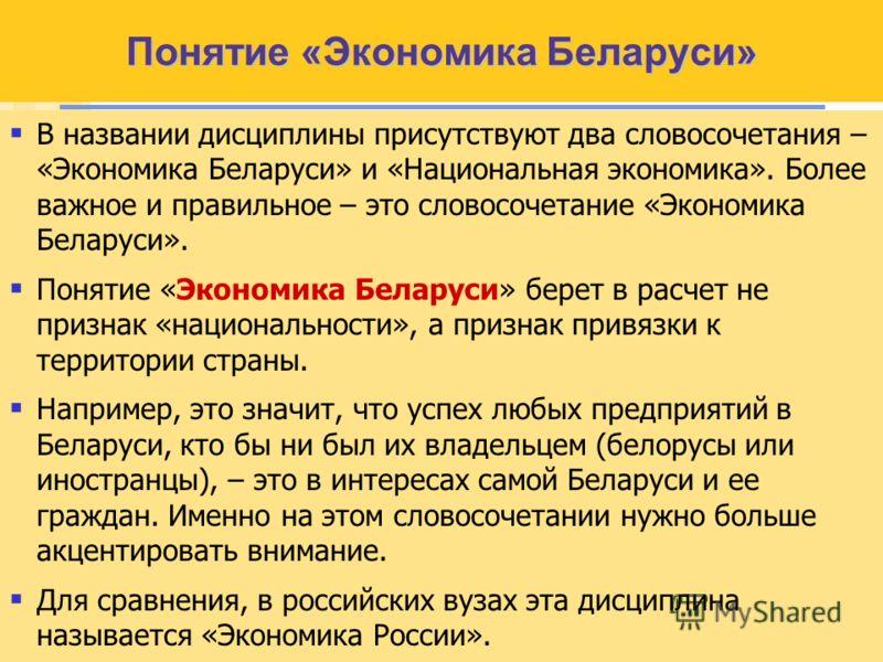 Место в системе экономических наук Курс «Национальная экономика Беларуси» - это своего рода приложение к курсу «Макроэкономика». За рубежом используют термин – «Прикладная макроэкономика» (Applied Macroeconomics). При изложении материала по этому кур