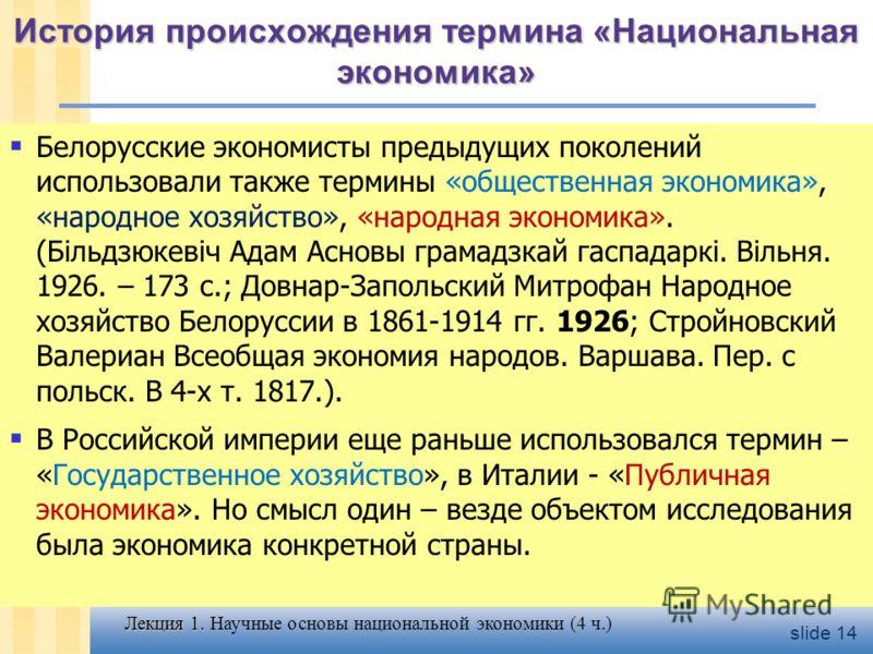 Понятие «Национальная экономика» Понятие «Национальная экономика» идентично понятию «Народное хозяйство», которое использовалось в советское время (БГЭУ так и назывался раньше – БГИНХ - Институт народного хозяйства). Имеются страны, например, Германи