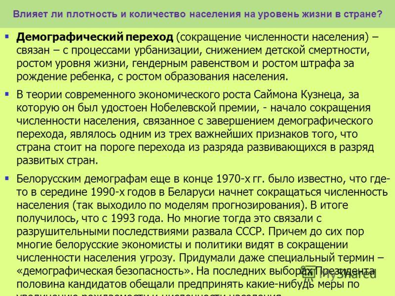 Для отличника. Влияет ли плотность и количество населения на уровень жизни в стране? Беларусь по плотности населения занимает лишь 121 место в мире, по численности населения – 78 место в мире. Некоторые белорусские экономисты полагают, что нужно пред