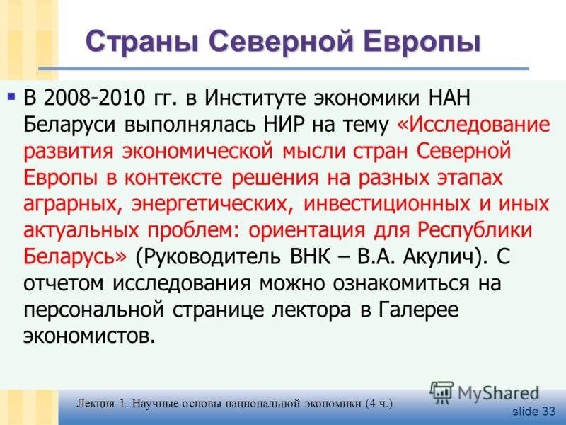 Концепция «Беларусь-Дания» В период 1850-1930 гг. несколько поколений белорусских экономистов считали ориентиром для развития Беларуси – экономику Дании. slide 32 Лекция 1. Лекция 1. Научные основы национальной экономики (4 ч.) По этой концепции напи