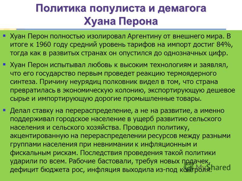 Аргентина впала в длительный «Популистский штопор» или другими словами угодила в «Мертвую петлю» (выражение Руди Дорнбуша) (или в «Петлю популизма», выражение Леонида Злотникова) Аргентина - классический пример экономического популизма, который был с