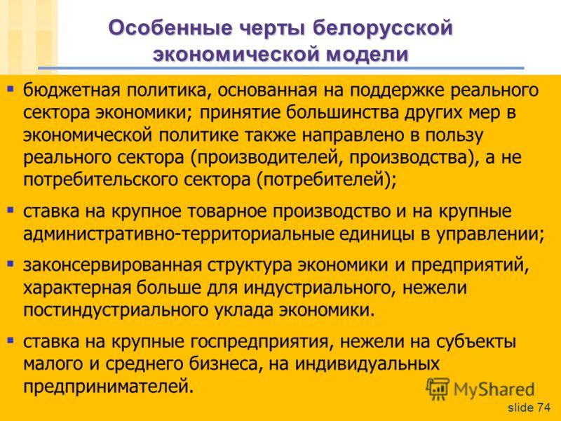 Особенные черты белорусской экономической модели Замещение импорта (импортозамещение) - стратегия предпочтения товаров отечественного производства импортным, а также предпочтения внутреннего потребления отечественных товаров их экспорту. Протекциониз