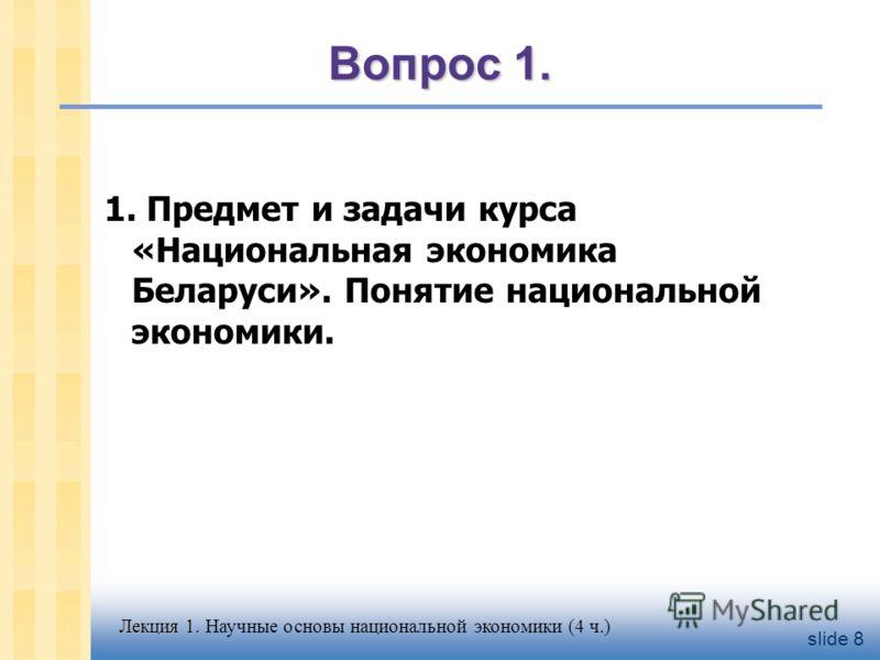 Основные понятия национальная экономика, экономика Беларуси, экономическая система, способ координации, экономическая модель, модели рыночной экономики, концепция «Беларусь-Дания», демографический переход slide 7 Лекция 1. Лекция 1. Научные основы на