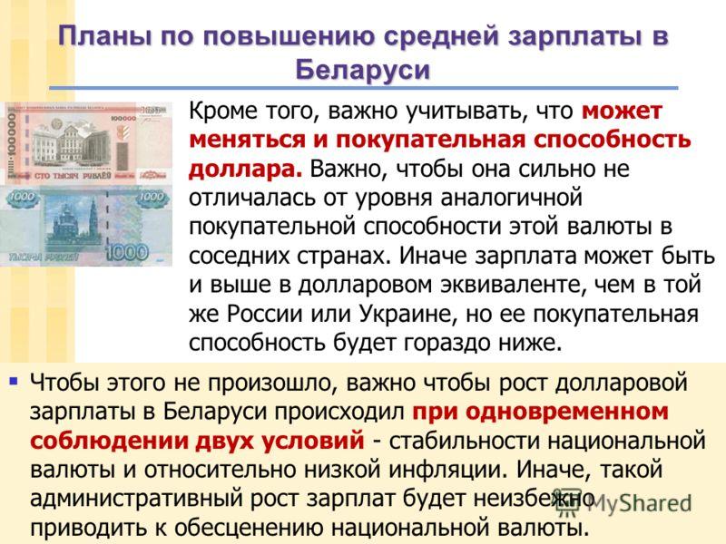 Динамика среднемесячной заработной платы в Беларуси и в соседних странах по всему году, $ Источник: Разработка БГЭУ (студ. Анна Епифанова)