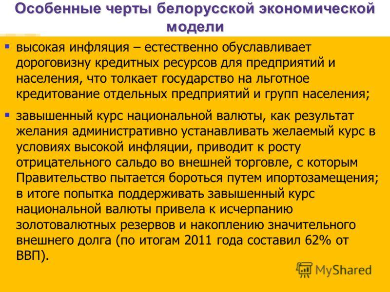 Особенные черты белорусской экономической модели Белорусская экономическая модель содержит встроенный механизм девальвации для поддержания ценовой конкурентоспособности белорусской экономики (экспорта), хотя это уже скорее следствие и компенсационная