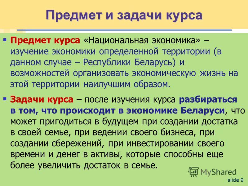 Вопрос 1. 1. Предмет и задачи курса «Национальная экономика Беларуси». Понятие национальной экономики. slide 8 Лекция 1. Лекция 1. Научные основы национальной экономики (4 ч.)