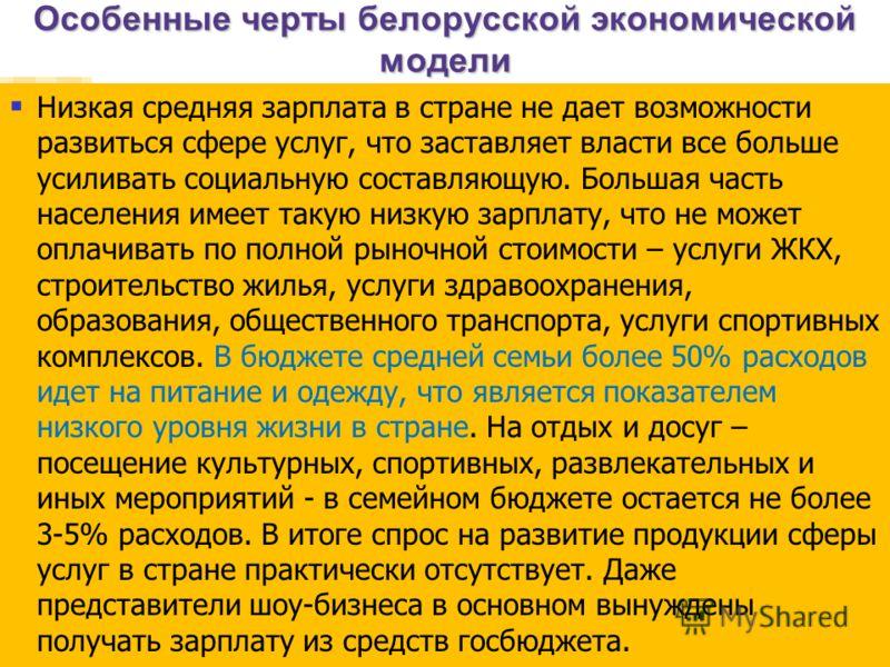 Особенные черты белорусской экономической модели высокая инфляция – естественно обуславливает дороговизну кредитных ресурсов для предприятий и населения, что толкает государство на льготное кредитование отдельных предприятий и групп населения; завыше