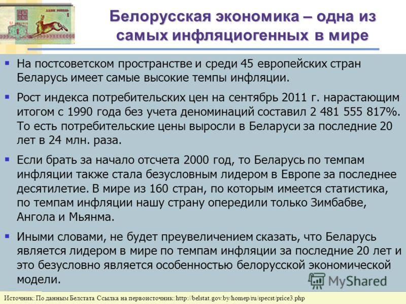 Особенные черты белорусской экономической модели Низкая средняя зарплата в стране не дает возможности развиться сфере услуг, что заставляет власти все больше усиливать социальную составляющую. Большая часть населения имеет такую низкую зарплату, что
