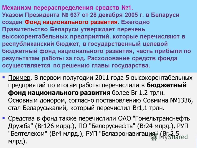 Встроенный механизм девальвации Таким образом, белорусская валюта обесценилась по отношению к американскому доллару в 12 раз больше, чем валюта Туркменистана, в 50 раз Узбекистана, в 105 раз – Украины, в 3 000 раз России, в 345 000 раз Литвы, в 760 0