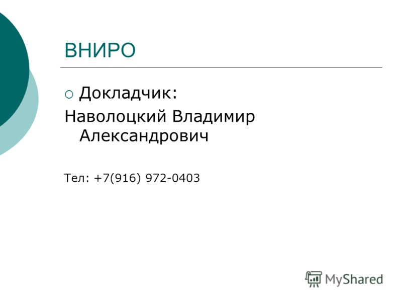 ВНИРО Докладчик: Наволоцкий Владимир Александрович Тел: +7(916) 972-0403